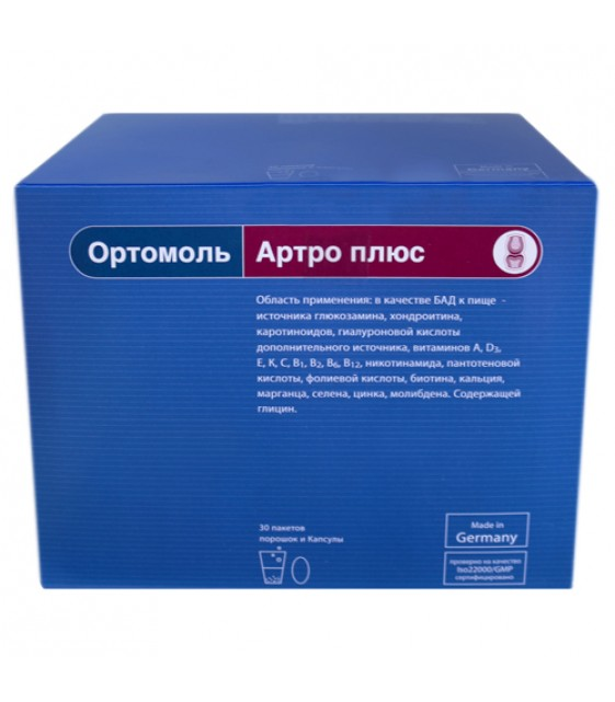 Orthomol ArthroPlus Артомол Артро плюс на 30 дней